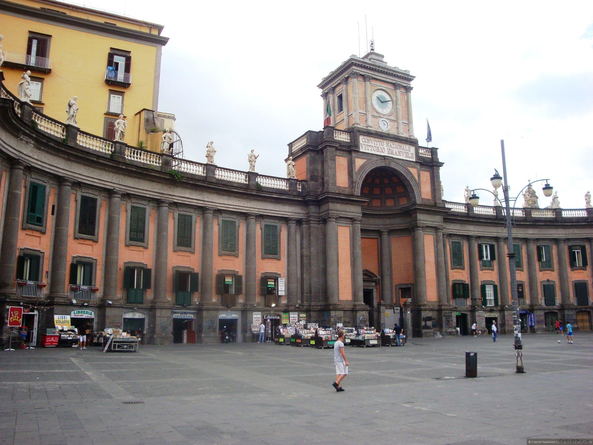 Улицы и площадя Неаполя